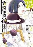 命運探偵 神田川 コミック 1-2巻セット