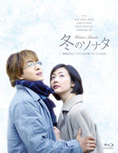 冬のソナタ 韓国KBSノーカット完全版 ブルーレイBOX [Blu-ray]