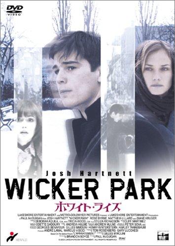 ホワイト・ライズ [DVD]