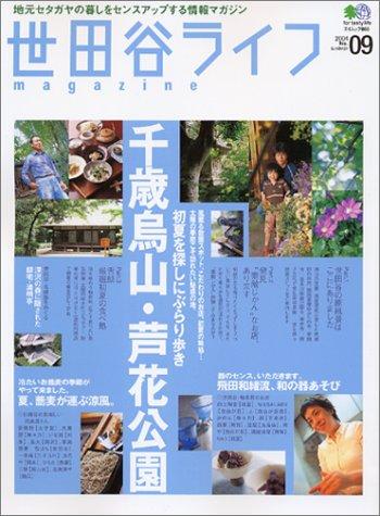 世田谷ライフmagazine—地元セタガヤの暮らしをセンスアップする情報マガジン (No.09(2004Summer)) (エイムック (866))