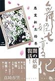 舞姫七変化 2―悪霊転生絵巻 / 真崎 春望 のシリーズ情報を見る