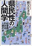 県民性の人間学―出身県でわかる人柄の本 (新潮OH!文庫)