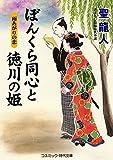 ぼんくら同心と徳川の姫 雨あがりの恋(コスミック時代文庫)