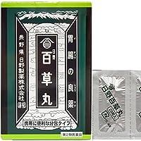 【第2類医薬品】胃腸薬 日野百草丸 分包 20粒×24包 ×3