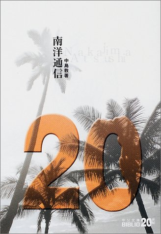 南洋通信 (中公文庫BIBLIO20世紀)の詳細を見る