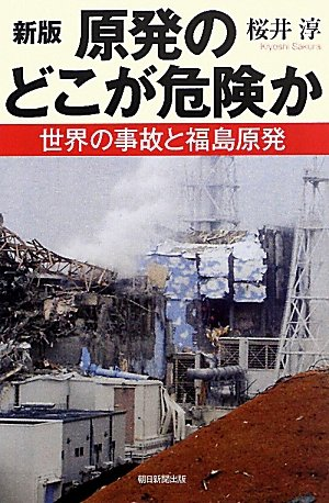 新版 原発のどこが危険か 世界の事故と福島原発 (朝日選書)