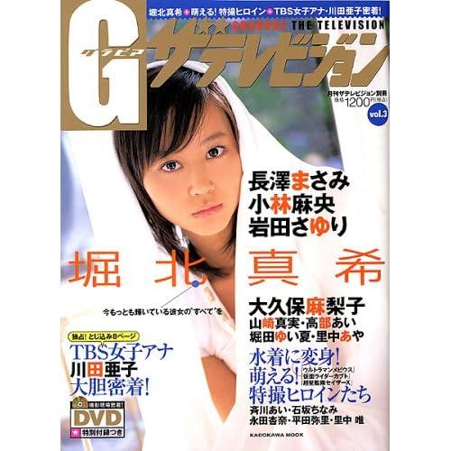 Gザテレビジョン vol.3 (カドカワムック 236)