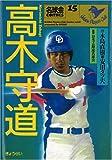 高木守道—プロも惚れ込むプロの技 (名球会comics)