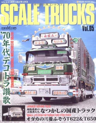 スケールトラックス5 (NEKO MOOK 1601)