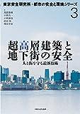 超高層建築と地下街の安全 :人と街を守る最新技術 (東京安全研究所・都市の安全と環境シリーズ)