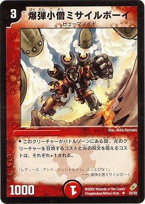 デュエルマスターズ/DM-04/32/U/爆弾小僧ミサイルボーイ