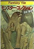 モンスター・コレクション〈上〉ファンタジー・ファイル (富士見文庫―富士見ドラゴンブック)