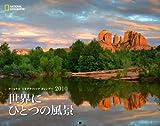ナショナル ジオグラフィック カレンダー 2010 世界にひとつの風景