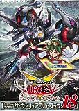 遊☆戯☆王ARC-V オフィシャルカードゲーム 公式カードカタログ ザ・ヴァリュアブル・ブック 18 (愛蔵版コミックス)