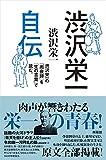 渋沢栄一自伝―渋沢栄一の『雨夜譚』を「生の言葉」で読む。