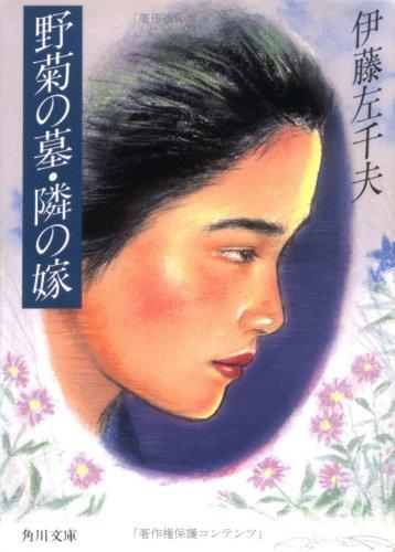 野菊の墓・隣の嫁 (角川文庫)の詳細を見る