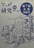 マンガ研究 vol.12