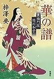 華の譜: 東福門院徳川和子