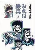 おれは鉄兵 (3) (ちばてつや全集)