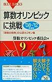 算数オリンピックに挑戦 '08~'12年度版 (ブルーバックス) 画像