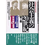 バルトの悲劇 ソ連・一党独裁の崩壊 ソ連 (NHKスペシャル 社会主義の20世紀)