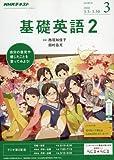 NHKラジオ 基礎英語2 2018年3月号 [雑誌] (NHKテキスト)