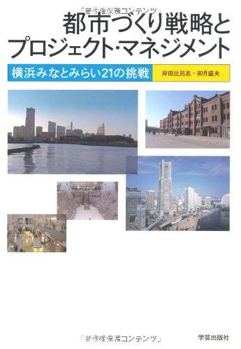 都市づくり戦略とプロジェクト・マネジメント—横浜みなとみらい21の挑戦