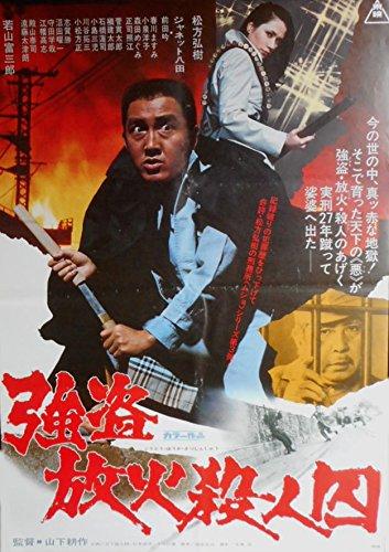 avapo26 劇場映画ポスター :松方弘樹、ジャネット八田【強盗 放火殺人囚】東映映画 -