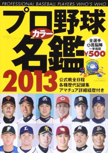 プロ野球カラー名鑑 2013 (B・B MOOK 894)の詳細を見る