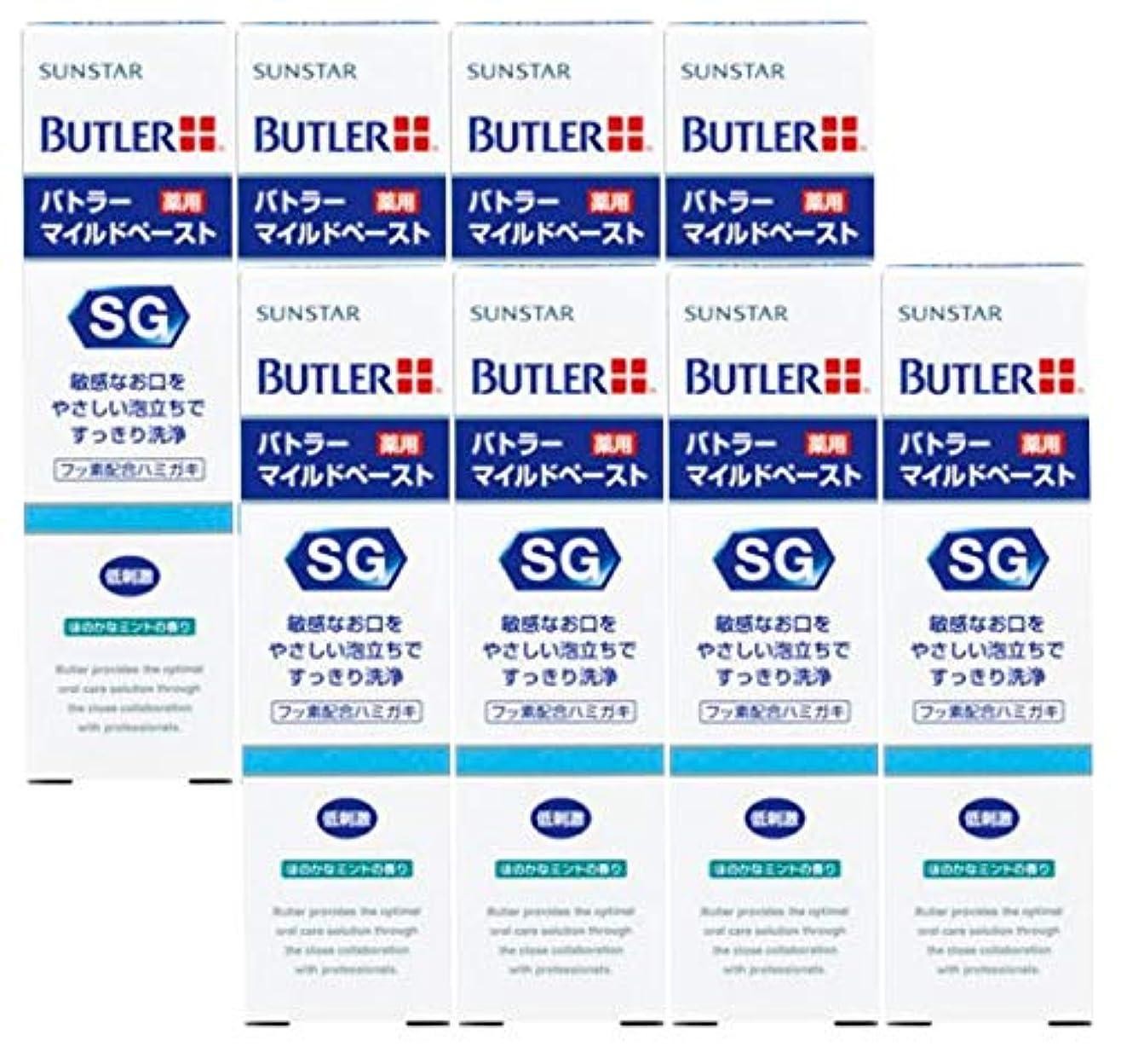 アウター舌な脱獄サンスター(SUNSTAR) バトラー(BUTLER) マイルドペースト 25g × 8本 医薬部外品