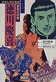 徳川慶喜―最後の将軍 (おもしろ日本史)