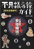 不思議の旅ガイド 日本幻想紀行