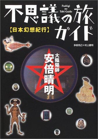 不思議の旅ガイド 日本幻想紀行の詳細を見る