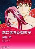 恋に落ちた御曹子 (ハーレクインコミックス)