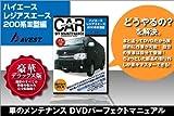 愛車のDIYメンテナンス整備マニュアルDVD ハイエース/レジアスエース200系3型編
