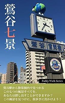 [Team Paddy]の鶯谷七景 〜「Paddyウォーク」シリーズ〜