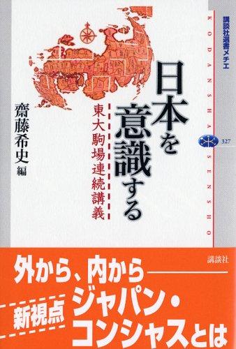 日本を意識する (講談社選書メチエ)の詳細を見る