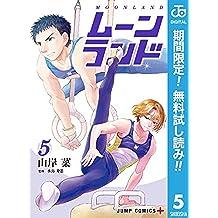 ムーンランド【期間限定無料】 5 (ジャンプコミックスDIGITAL)
