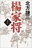 楊家将 / 北方 謙三 のシリーズ情報を見る