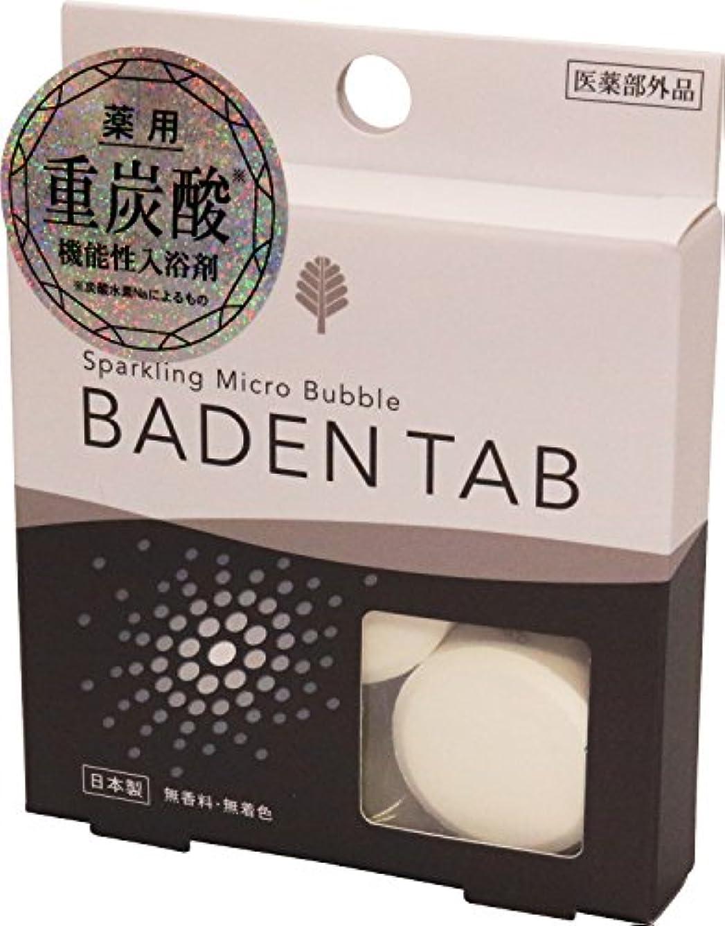 チューインガムパット道薬用 重炭酸 機能性入浴剤 バーデンタブ 5錠