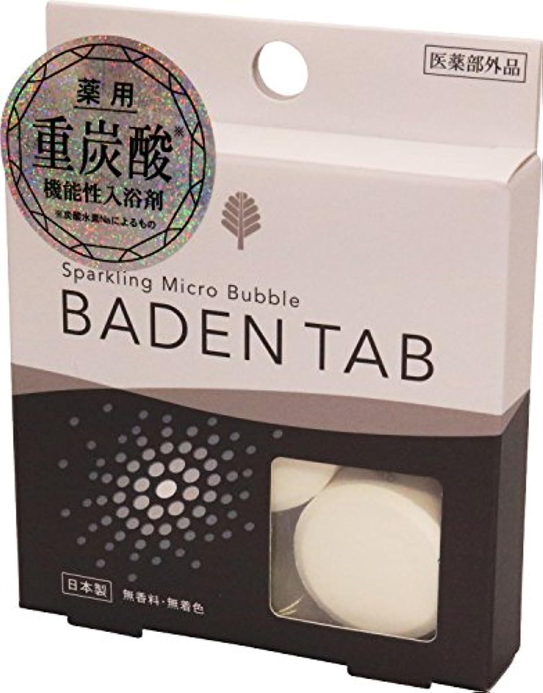 法廷強打一人で薬用 重炭酸 機能性入浴剤 バーデンタブ 5錠