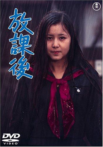 放課後 [DVD]
