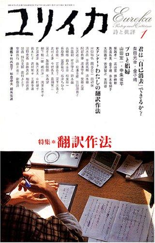 ユリイカ2005年1月号 特集=翻訳作法の詳細を見る