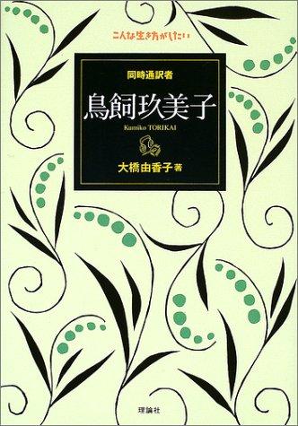 同時通訳者 鳥飼玖美子 (こんな生き方がしたい)の詳細を見る