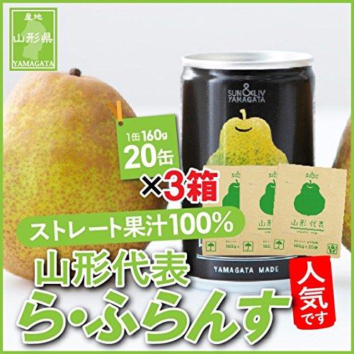 山形代表 ストレ-ト果汁100%ラ・フランス20缶 (160g)×3箱