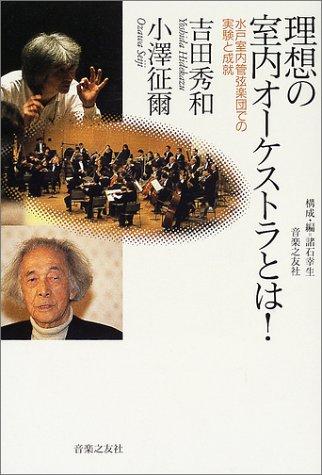 吉田秀和・小澤征爾理想の室内オーケストラとは!―水戸室内管弦楽団での実験と成就の詳細を見る