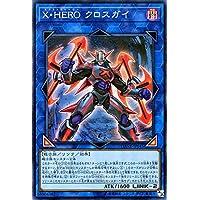遊戯王カード X・HERO クロスガイ(スーパーレア) ダーク・ネオストーム(DANE) | エクストラヒーロー リンク 闇属性 戦士族 スーパー レア