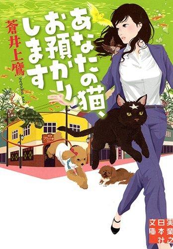 あなたの猫、お預かりします (実業之日本社文庫)の詳細を見る