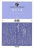 稲垣足穂コレクション〈8〉弥勒 (ちくま文庫)