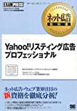 ネット広告教科書 Yahoo!リスティング広告プロフェッショナル